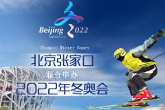 2022冬奥会几月几日开始:2022年2月4日开始(2月20日结束)