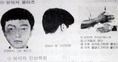 韩国华城连环杀人案幸存者 少女遭遇性侵后巧妙逃出生天