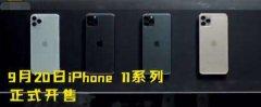 隻果iPhone11黑科技 雖(sui)沒有(you)5G但(dan)上網速度依舊超神