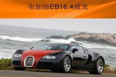 布加迪威龙16.4多少钱?排名豪车榜第六位(至少4550万)