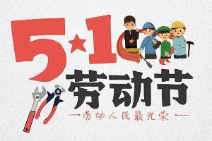 中国一年有多少个节日,法定节日16个(传统节日18个)