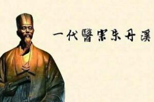"""朱丹溪简介:元朝医学界,""""滋阴派""""的创始人"""