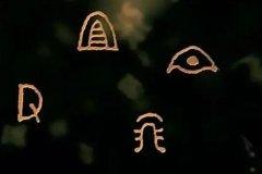 三星堆为什么没有文字:有符号性的图案(还没有被破译)
