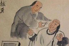 古人是如何解决智齿的:用药止痛、勤洗牙(直接拔掉)
