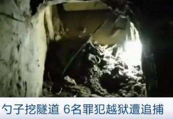 俄6名罪犯用勺子挖隧道越狱_耗时一年隧道50米长(神奇)