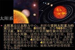 不为人知的太阳系历史 木星和火星间存在另一个星球