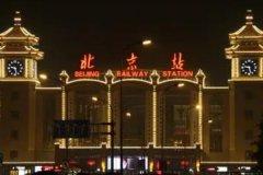 北京站是哪个站?光绪年间就已经建成(位于东城区毛家湾)