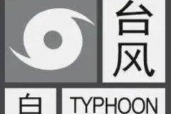 台风白色预警什么意思:48小时内受台风影响(广东独有)