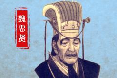 魏忠贤简介:历史上知名的大太监(祸害朝政,好享乐)