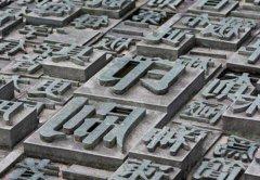 印刷术的发明者是谁?他是如何发明活字印刷术的