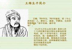 王维是什么派系的诗人?山水田园派系,最年轻的状元