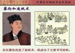 造纸术是谁发明的 它是古代劳动人民的结晶