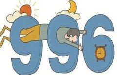 996什么意思 996工作制大多人不愿意接受