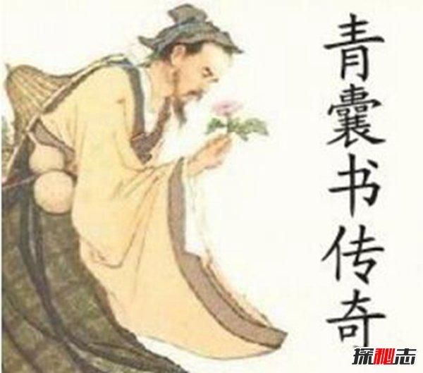 中国最神秘的古书青囊书,揭秘青囊书被毁之谜(华佗之死)