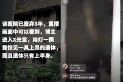 台湾探险主播去医院探险 惊现只有上半截的上吊尸体(慎入)