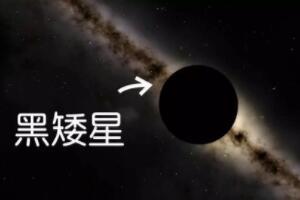 黑矮星会消失吗,理论会消失(宇宙至今还没有黑矮星)