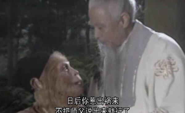 孙悟空的第一个师傅是谁,菩提老祖(疑似佛祖的化身)插图