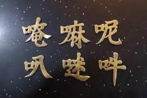 六字真言是什么意思,唵、嘛、呢、叭、弥、吽(消除病苦的咒语)
