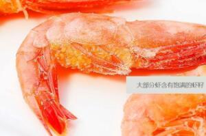 北極蝦的籽能吃嗎,可以吃(女的吃了美容/男的吃了壯(zhuang)陽)
