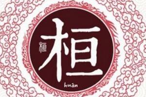 桓姓起源和来历:始祖为黄帝大臣桓常(子孙以祖名为氏)