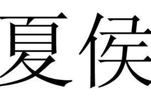 夏侯姓起源和来历:得姓始祖为夏禹(百家姓排第413位)