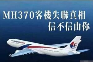 马航mh370失联真相曝光,中情局特工致使机毁人亡