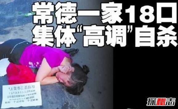 【常德论坛】7.1常德集体自杀事件,一家18口维权失败喝农药自杀