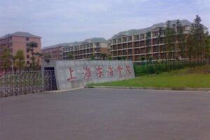 上海闵行的东海学院闹鬼事件 都是网络传闻(虚假谣言)