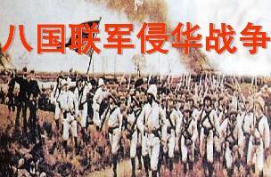 八国联军侵华战争时间,1900年(八国烧杀奸淫无恶不作)