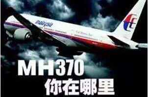 马航mh370失联真相:被关押在迪亚哥嘎西亚海军基地?