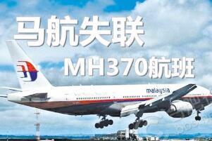 马航mh370是从哪飞向哪的,马航mh370是什么机型