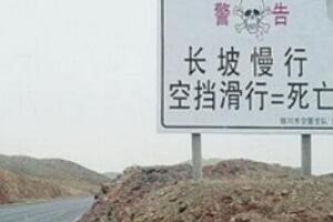 中國陸地百慕(mu)大,最詭異(yi)公路(鬼(gui)魂(hun)拉扯方向盤/死亡地帶)