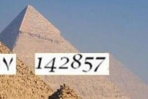 世界上最神奇的数字是142857,同样数字反复出现(脑力大开)