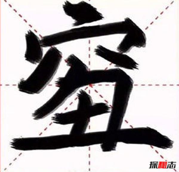 qiou是什么意思 qiou是什么字,怎么念