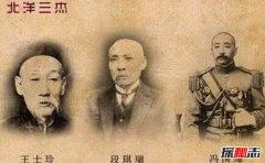 """王士珍为什么没当军阀 """"北洋三杰""""之首却最为落魄"""