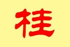桂姓起源和来历:姬季祯长子因避祸改姓(以父弟名为姓)