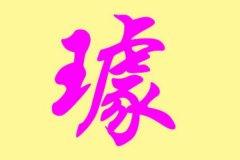 璩姓起源和来历:源自卫国大夫蘧瑗(因避祸而改姓)