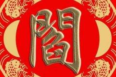 阎姓起源和来历:后稷后人仲奕封于阎乡(子孙以邑为姓)