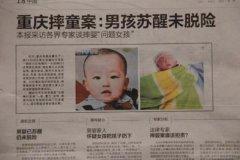 重庆摔婴女孩事件后续如何?男婴家属对其提起诉讼