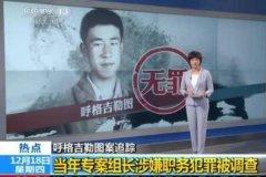呼格吉勒图案追责结果:刑警长刘旭自杀(赵志红认罪死刑)
