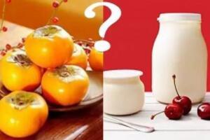 柿子和酸奶不能一起吃是真的吗,看情况(柿子未熟时不能同食)