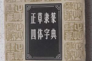 书法四体指的是哪四体:正书、草书、隶书、篆书四体