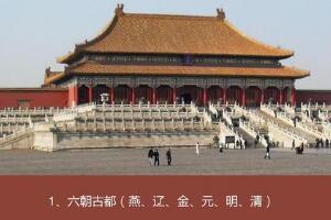 六朝古都有哪些城市:单指南京(连续六个朝代定都南京)