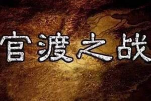 官渡之战是在什么时候发生的:公元199年-公元200年