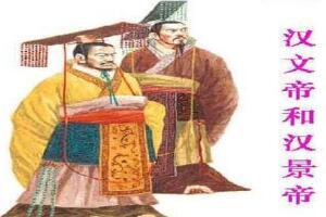 文景之治是哪两个皇帝 文景之治出现的原因(重农民)