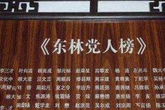 东林党人毁了明朝?灭亡咎由自取,东林党漠视农民权益
