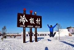 中国最冷的地方:内蒙古呼伦贝尔市,中国冷极村(零下58℃)