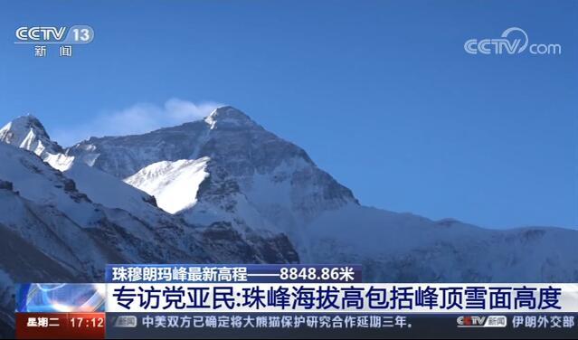 8848.86米!珠峰新高程公布 珠峰为什么长高具体原因是什么