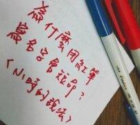 人们忌讳用红笔写名字的原因 会发生不吉利的事情吗