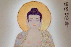 旃檀功德佛是干什么的 消除过去生中阻止斋僧的罪业